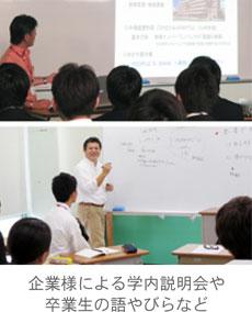 企業様による学内説明会や卒業生の語やびらなど