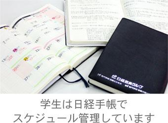 学生は日経手帳でスケジュール管理しています