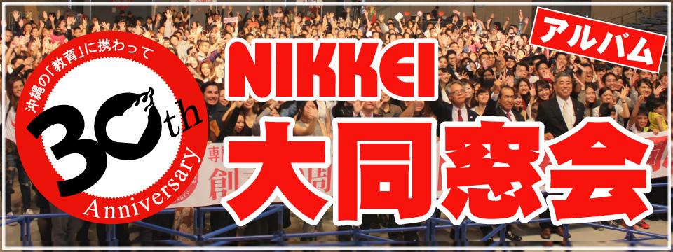 創立30周年記念NIKKEI大同窓会