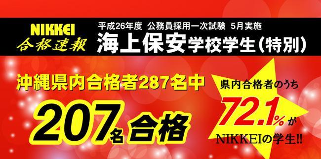 20140702_kaiho_header.jpg