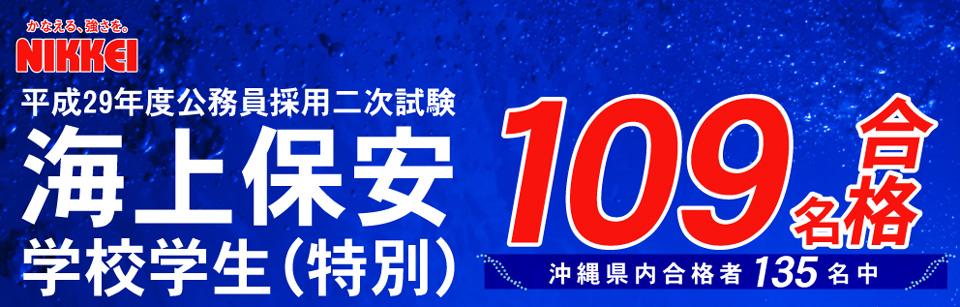 海上保安学校学生(特別)二次試験(最終) 109名合格!