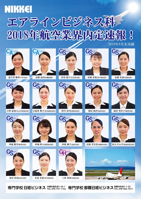 20180926_airline.jpg