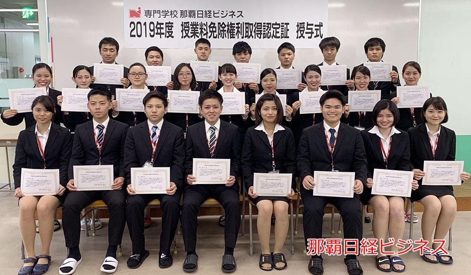 20190508_nikkei_naha.jpg
