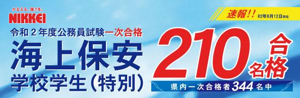 20200907_kaiho_title.jpg