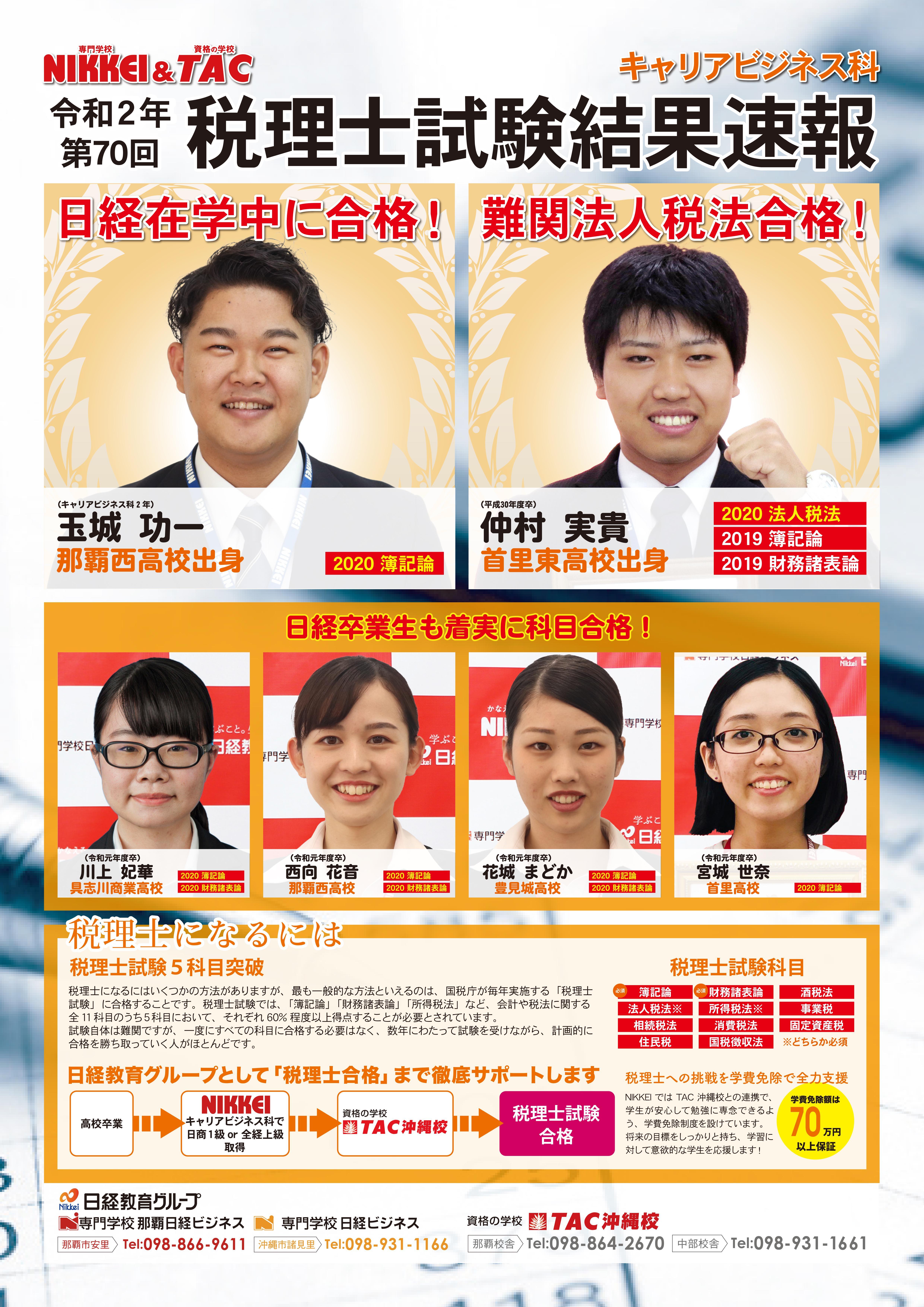 70kai_career_zeirishishiken.jpg