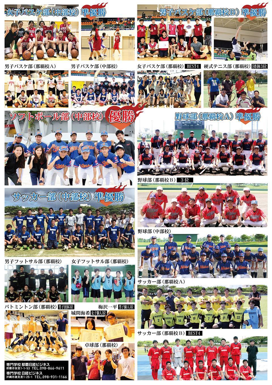 nikkei_sports2.jpg