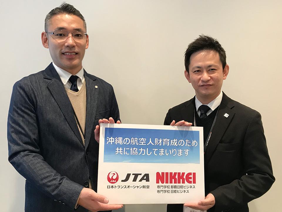 20210219_jta_nikkei_collaborate.jpg