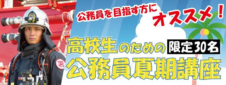 20210510_public_summer.jpg